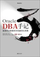 Oracle DBA手记 3